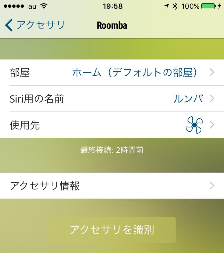 「Siri用の名前」のところを、「ルンバ」に設定