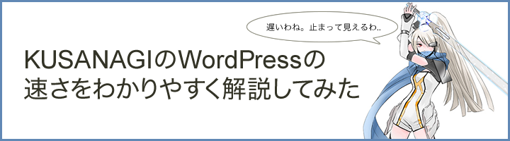 KUSANAGIのWordPressの 速さをわかりやすく解説してみた