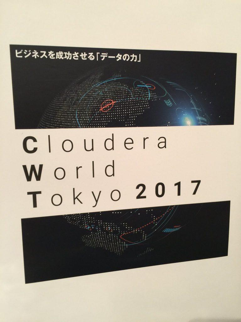 Cloudera World Tokyo 2017