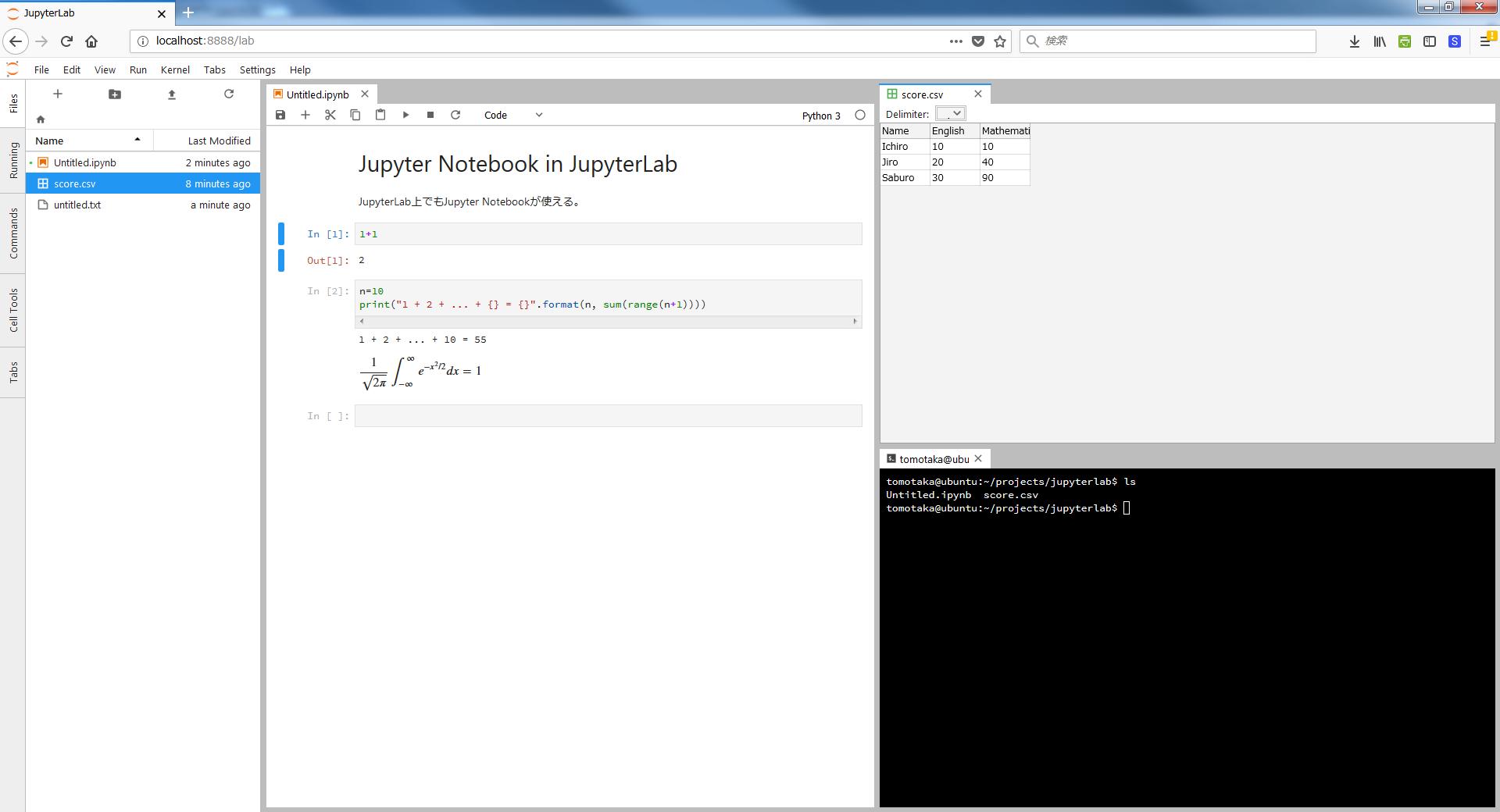 JupyterLabの画面
