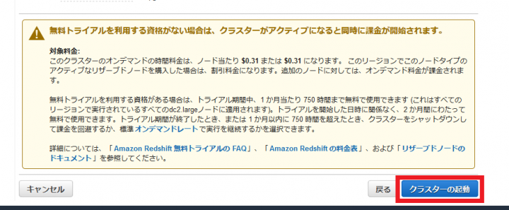 Amazon Redshiftの画面