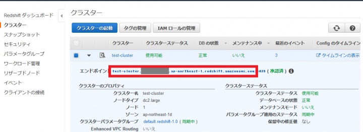 Amazon Redshiftの画面
