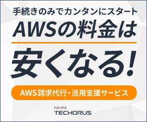 AWSの料金は安くなる! AWS請求代行サービス