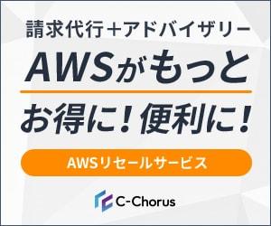 AWSがもっとお得に!もっと便利に!AWSリセールサービス(請求代行・活用支援)