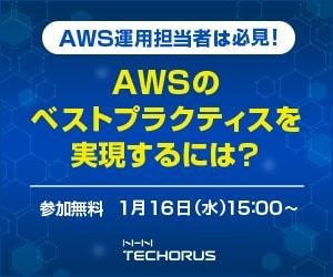AWSの運用担当者は必見!AWSのベストプラクティスを実現するには?