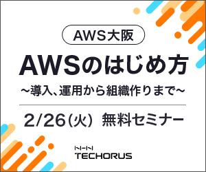 【2月26日大阪開催】AWSのはじめ方~導入、運用から組織作りまで~