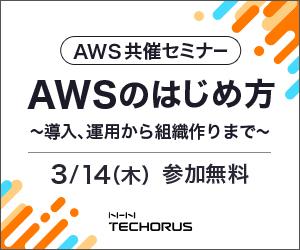【3月14日東京開催】AWSのはじめ方~導入、運用から組織作りまで~