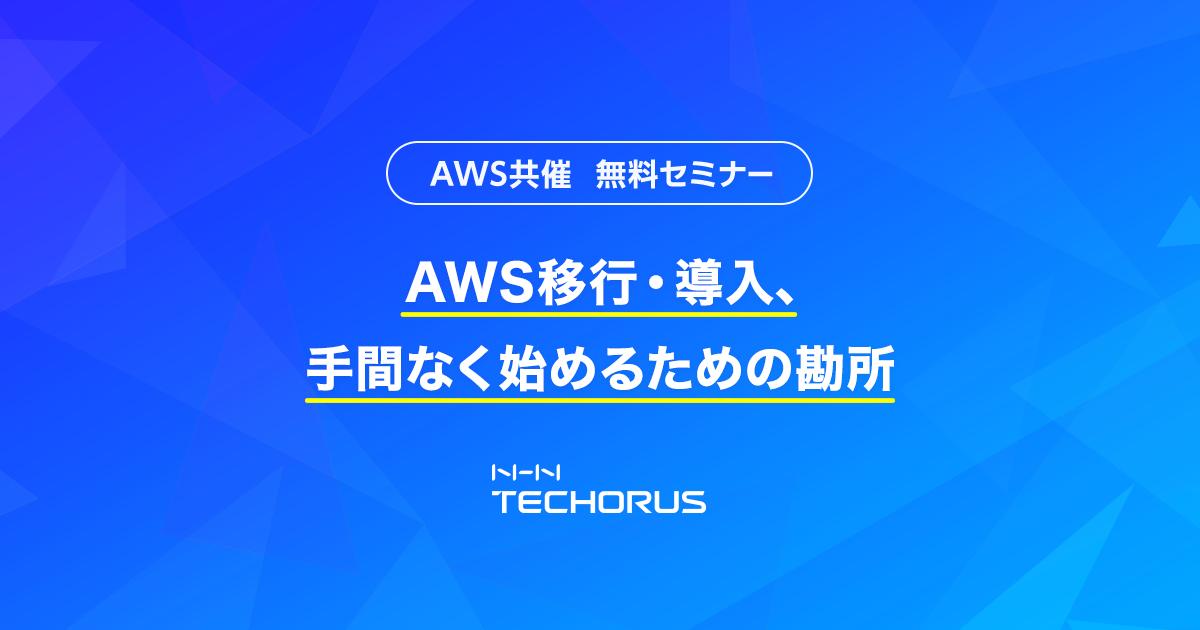 AWS移行・導入、手間なく始めるための勘所